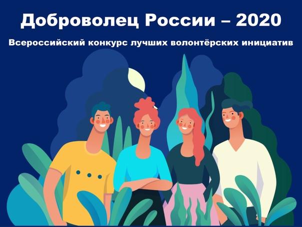 Семь проектов из Марий Эл претендуют на победу в конкурсе «Доброволец России – 2020»