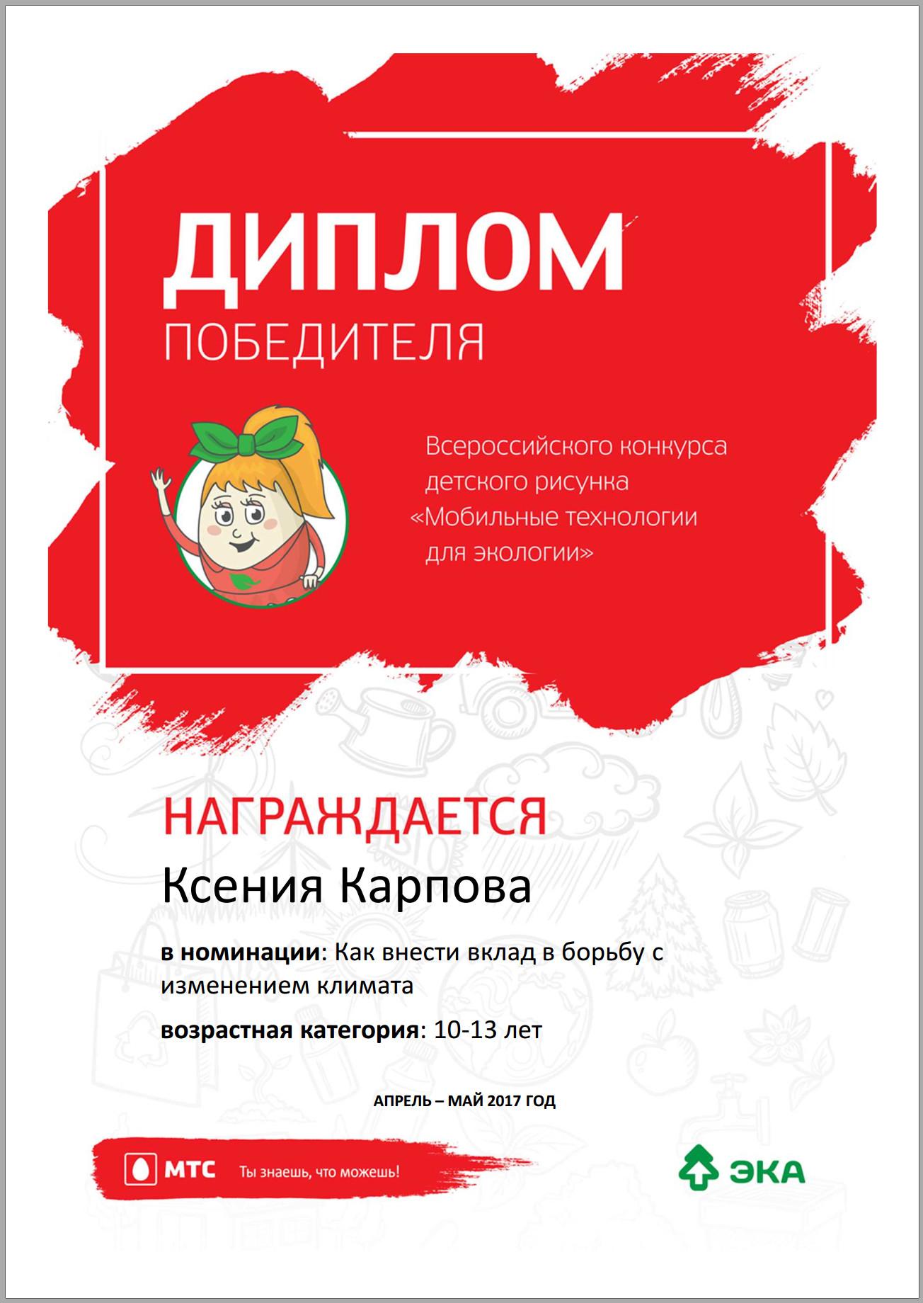 Всероссийские конкурсы детского рисунка 2017 год